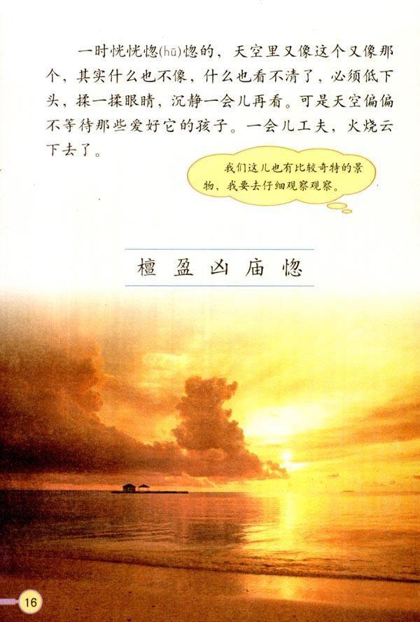 济南,人教版,电子课本,语文教材,四年级,上册