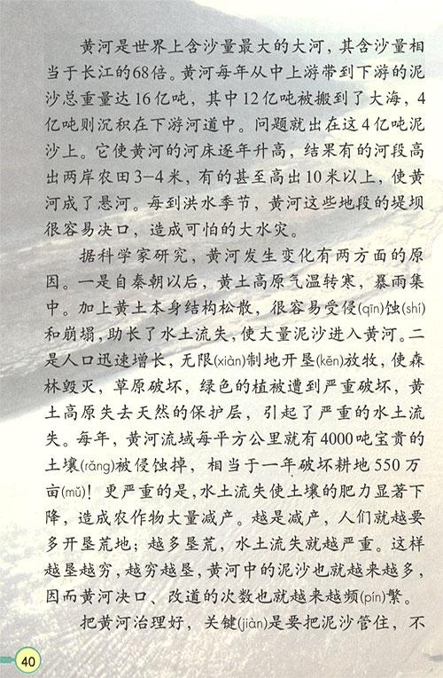 人教版四年级下册语文课本