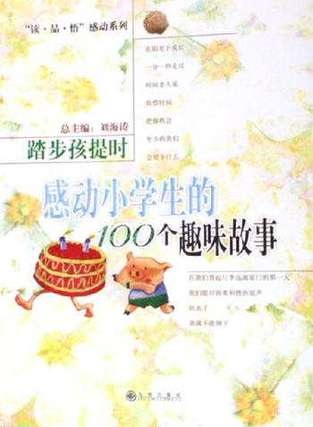 感动小学生的100个故事趣味深圳市小学壆岗图片