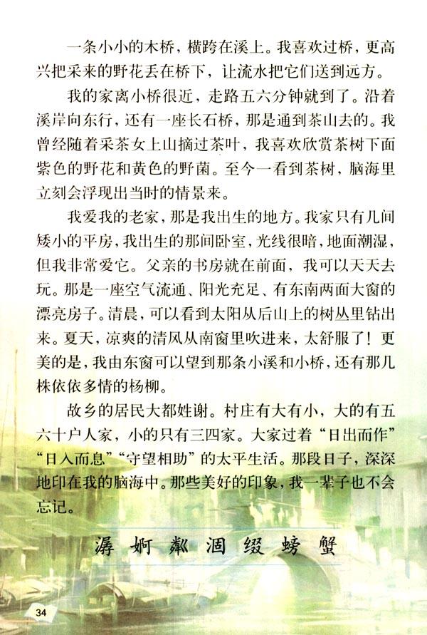 人教版)五年级语文上册电子课本:小桥流水人家