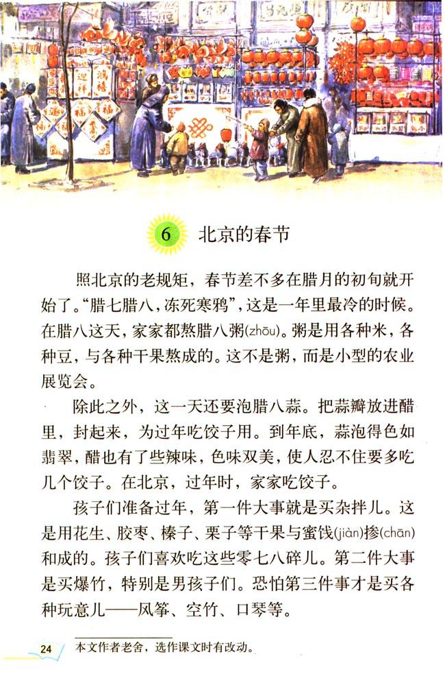 小学六年级教材下册_(人教版)六年级语文下册电子课本:北京的春节-新东方网