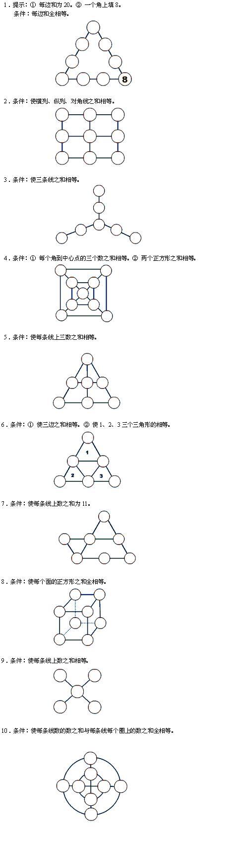 一道小学数学奥数题_小学奥数题——数阵图_速算与巧算_奥数网