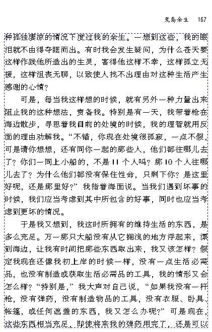 初中语文课后题答案_22.荒岛余生--1_中考网