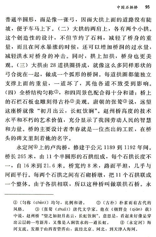 1,八上,中国石拱桥课文着重介绍赵州桥和卢沟桥,比较说明内容,说明