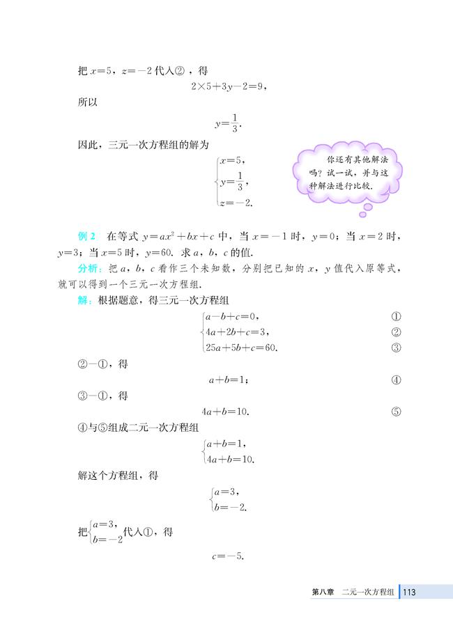 *8.4 三元一次方程组解法举例--1