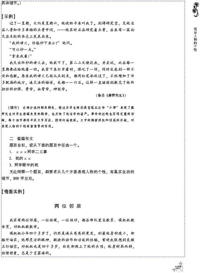 高中第二册第一单元作文题目
