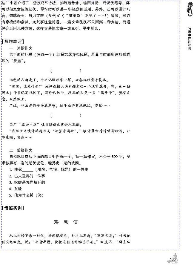 高中第二册第二单元作文题目