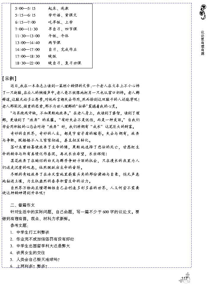 高中第三册第一单元作文题目