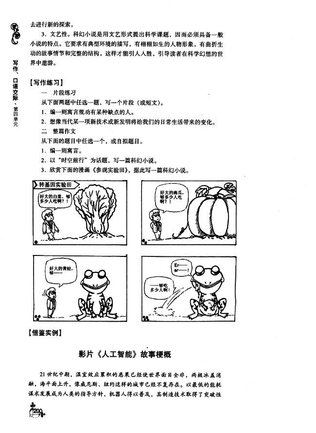 高中第四册第四单元作文题目