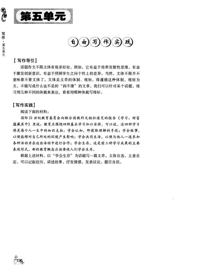 高中第六册第五单元作文题目