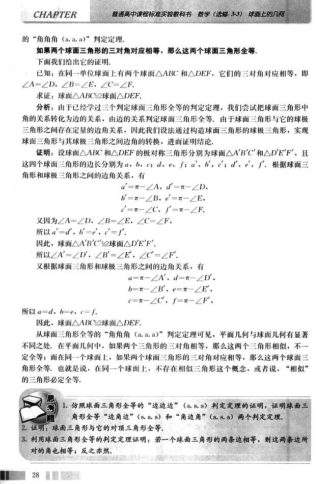 公式证明欧拉公式下一篇:高中数学电子课本:高中数学选修3-3 高清图片