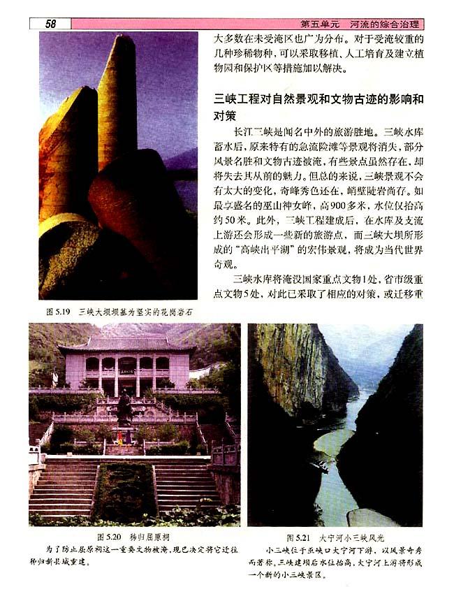 人教版普高选修地理第二册 三峡工程对生态环境和名胜古迹的影响及