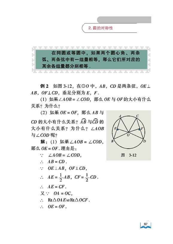 北师大版九年级数学下册总复习