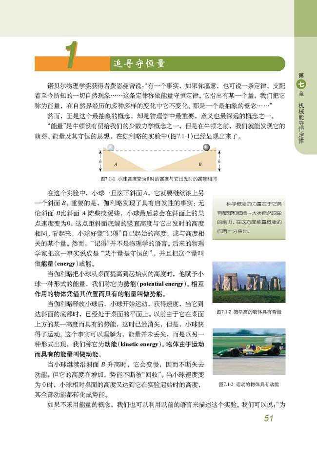 中物理电子书 人教版新课标物理必修2 第七章 1.追寻守恒量
