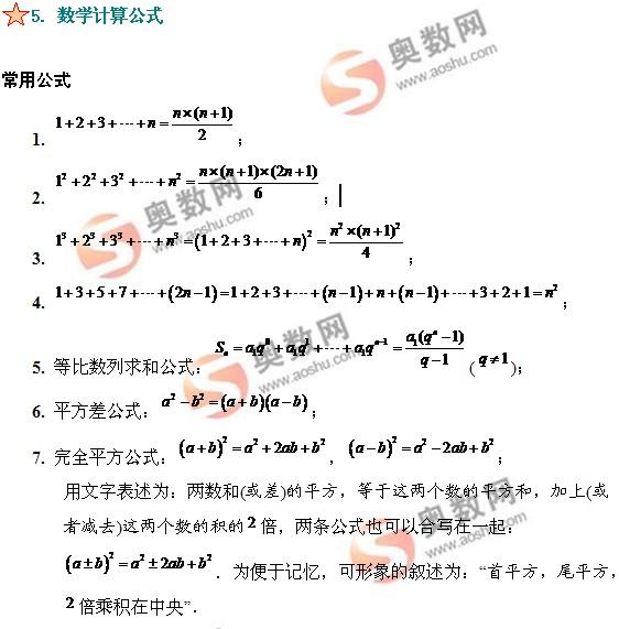 文书计算下册(公式数学)一公式小学年级语常用图片