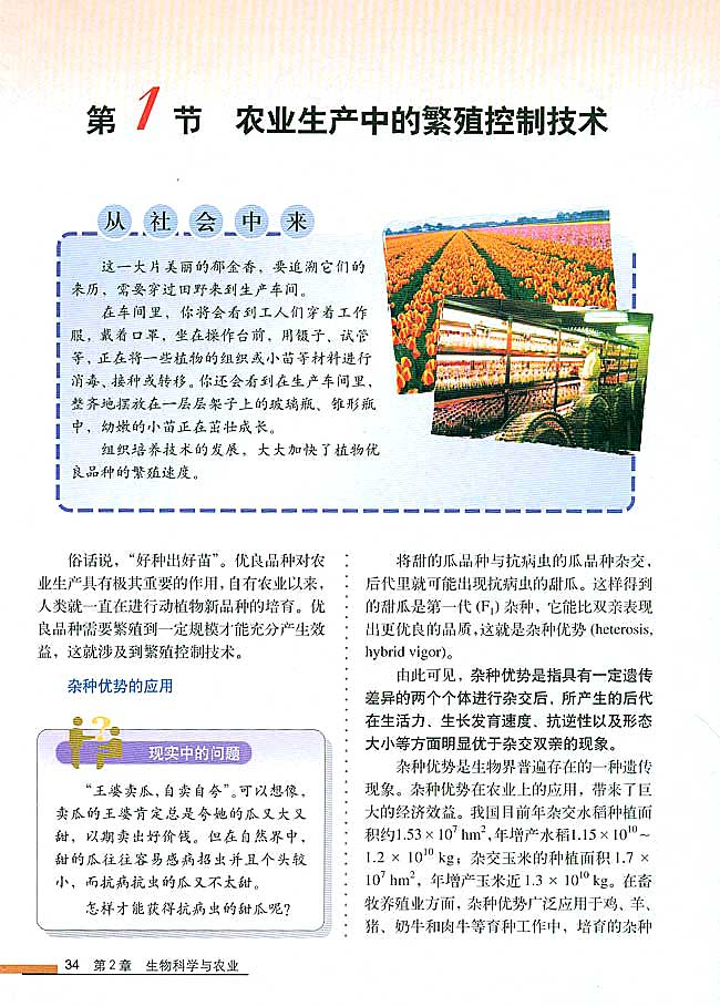 人教版生物选修2-第2章 第1节 农业生产中繁殖控制技术(1)