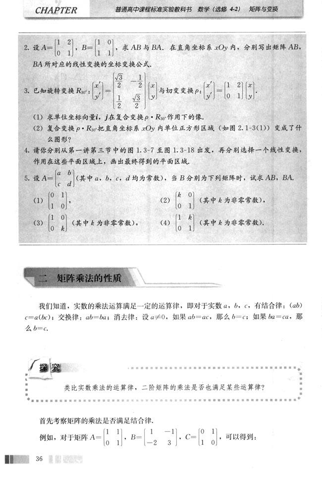 高中数学电子课本 人教版新课标数学选修4 2 第二讲 二矩阵乘法的性质1图片