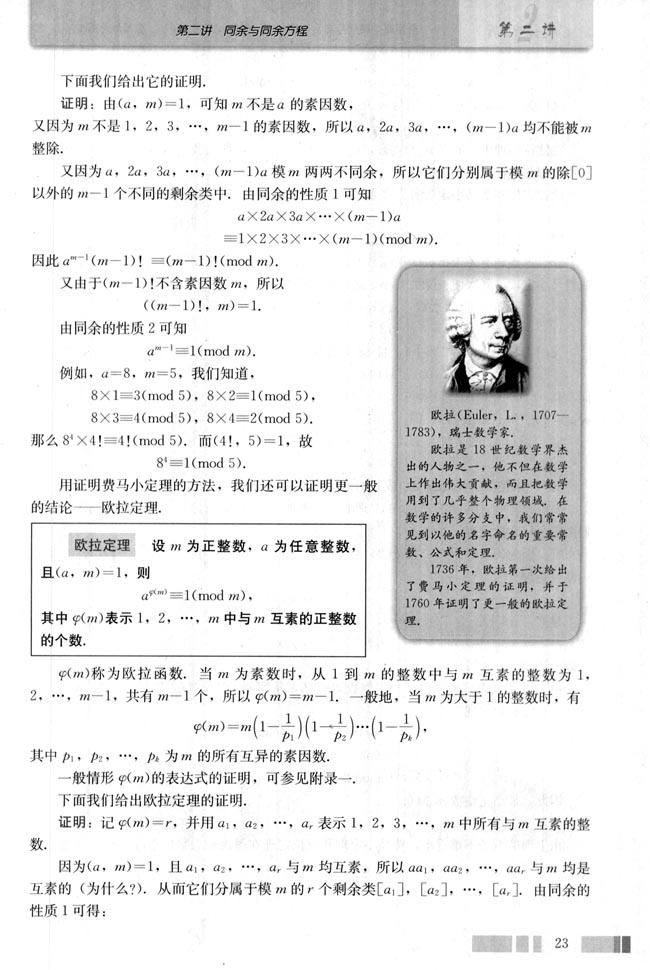 高中数学电子课本 人教版新课标数学选修4 6 第二讲 三费马小定理和欧图片