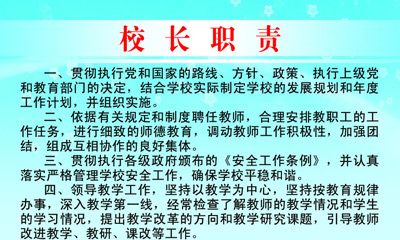 """北京中小学挑选新校长""""玄机""""在哪?"""