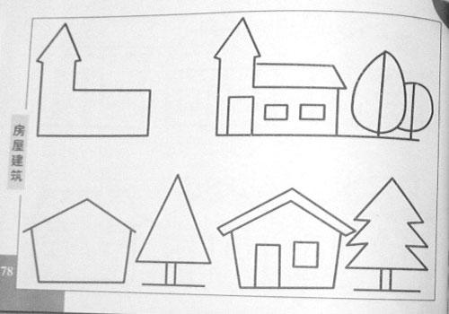 简笔画:房屋建筑3