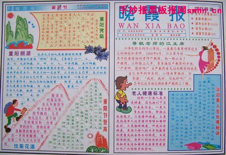 重阳节手抄报:小学报_20字附近的陶然亭晚霞图片
