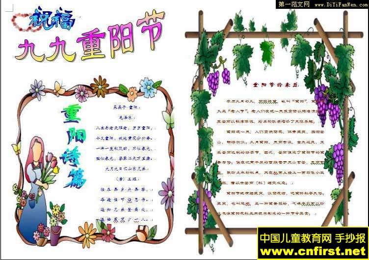 重阳节手抄报(9)_20字