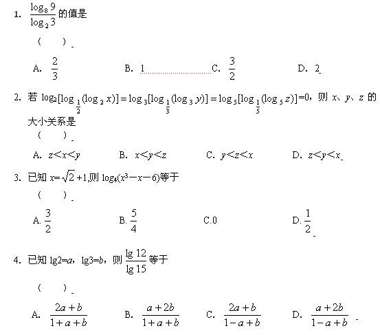 高一对数函数练习题_高一数学同步练习:对数与对数函数_高考网