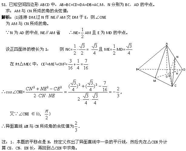 物理数学立体几何基础题题库51-100(含详细答2011高中v物理高中图片