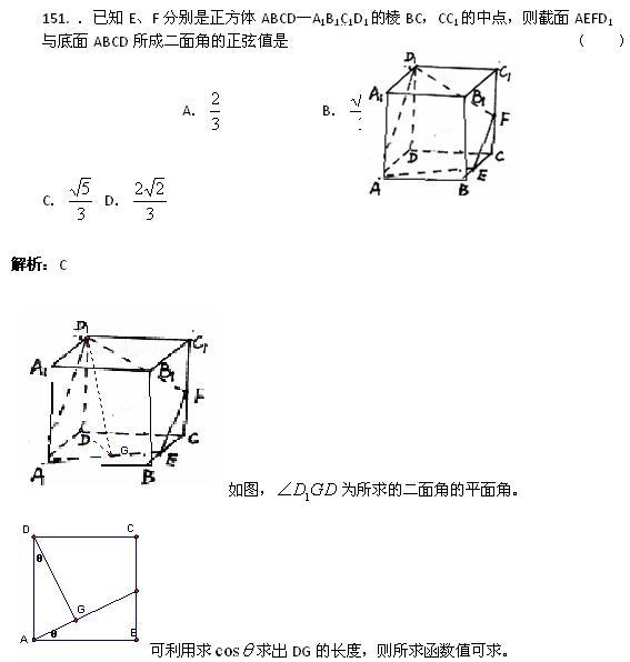 数学题库立体几何高中题地理151-200(含详细答气压高中世界基础图图片