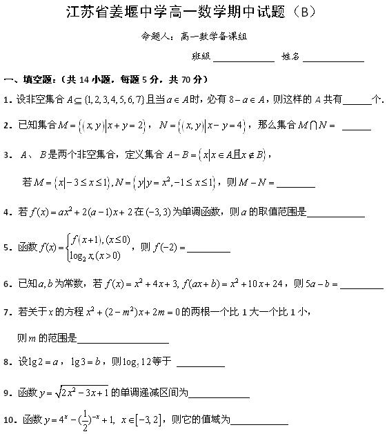 09年江苏省姜堰中学高一数学期中试题(B)