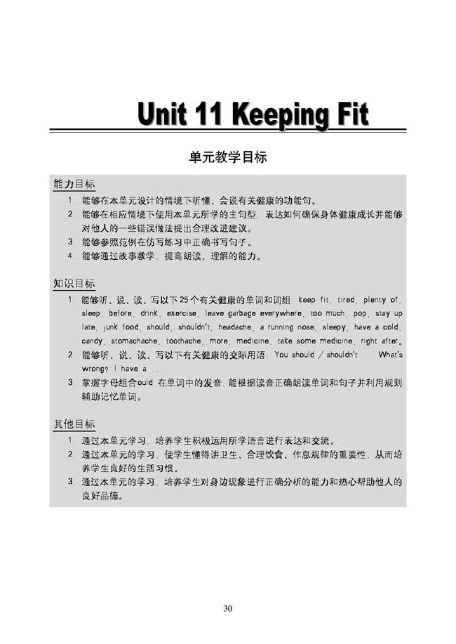 人教版五年级下册英语教案 unit11教学目标高清图片