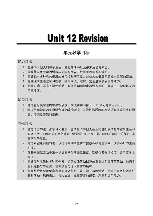 人教版五年级下册英语教案 unit12教学目标高清图片