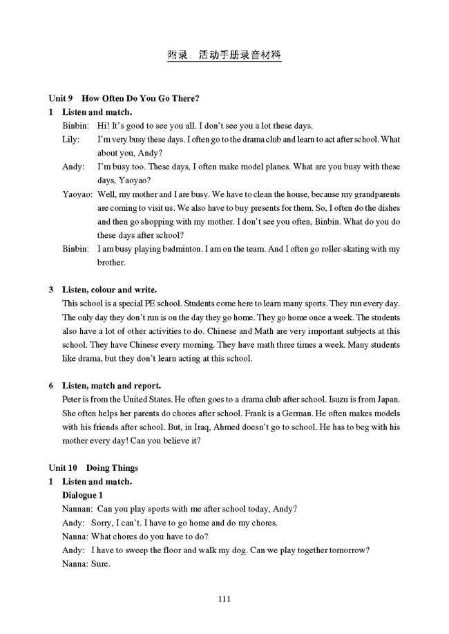 人教版五年级下册英语教案 附录 活动手册录音材料高清图片