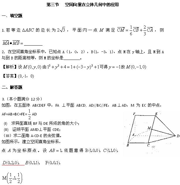 空间向量在立体几何中的应用