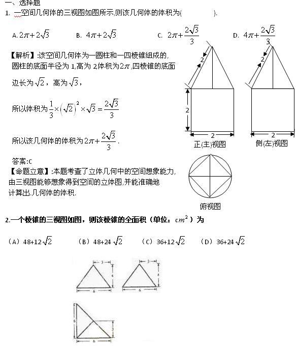 2013年高考语文试题_(数学)五年高考、三年联考:空间几何体的结构、三视图和 ...