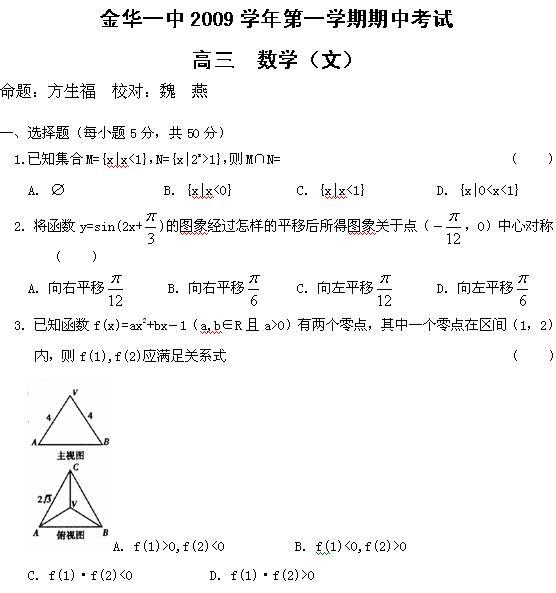 2010届浙江金华一中高三(上)中加班期中考试文数试题