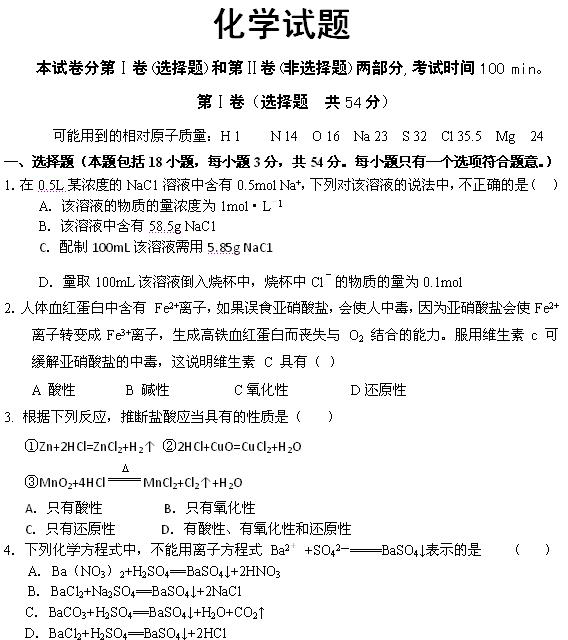 2010届山东济宁育才中学高三(上)期中考试化学试题