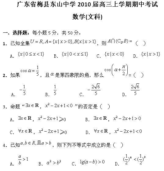 2010届广东梅县东山中学高三(上)期中考试文科数学
