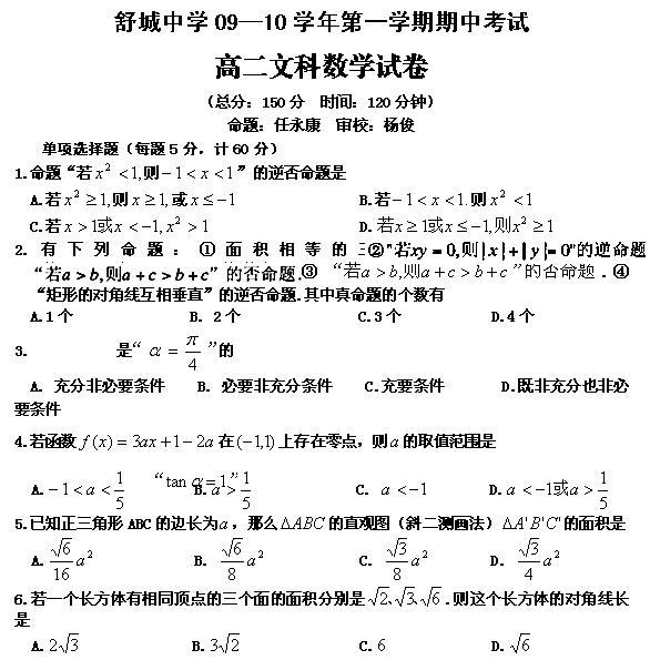 09年舒城中学高二(上)期中考试文科数学试卷