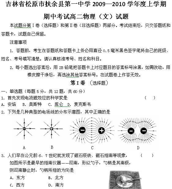 09年吉林松原扶余县第一中学高二(上)期中考试物理(文)试题