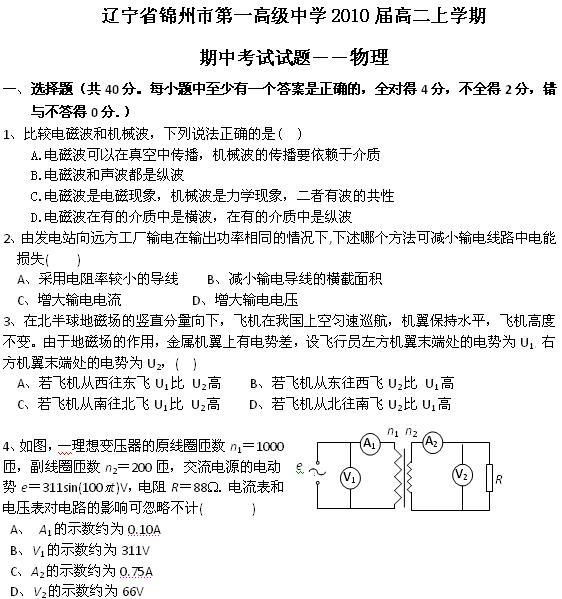2010届辽宁锦州第一高级中学高中(上)期中v高中物理高二框架几何光学图片