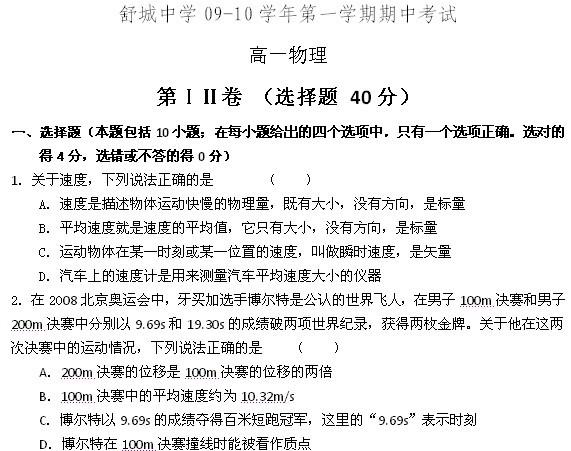 09年舒城中学高一(上)期中考试物理试题