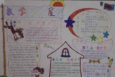 二年级手抄报:数学小屋