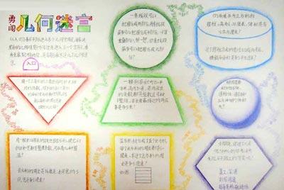 三年级数学手抄报:几何迷宫