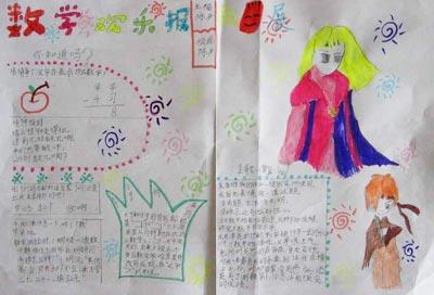 一年级手抄报:欢乐数学