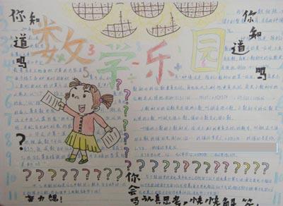 四年级手抄报:数学百科