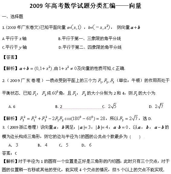 09高考数学真题全国卷分类精讲:向量