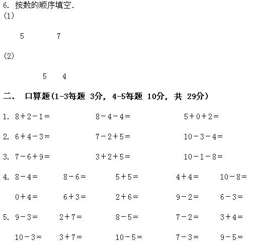 语文报微信号_小学一年级上册数学期中复习试卷-新东方网
