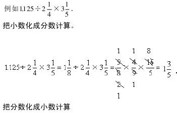 而分数乘法计算过程中可以互相约分,便于口算.而小数除法的试商是