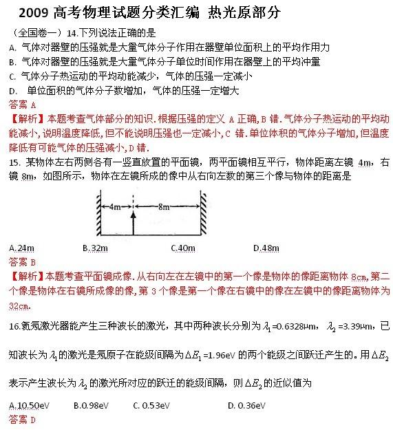 2009年高考物理真题知识点分类:热光源部分